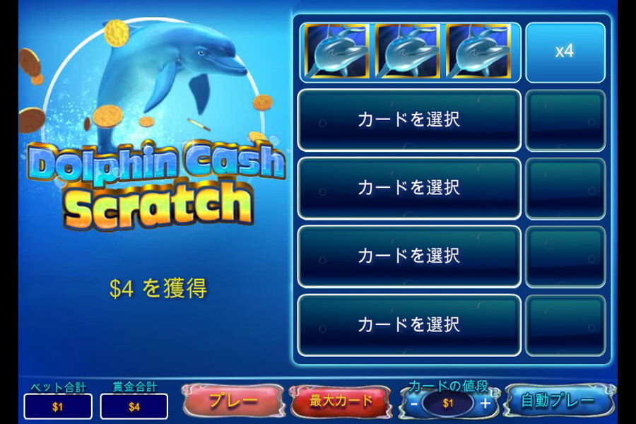 Dolphin Cash Scratch:image3