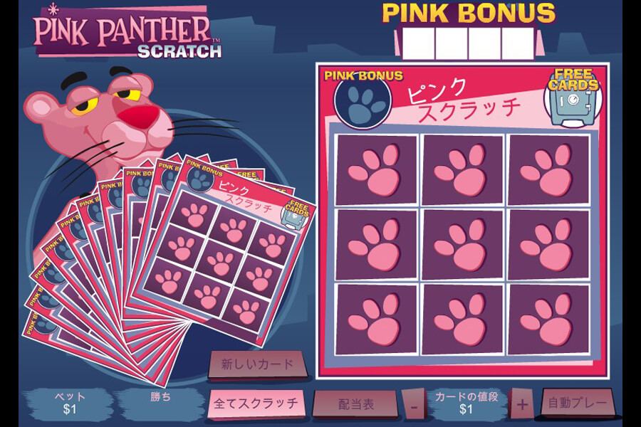 Pink Panther Scratch:image3