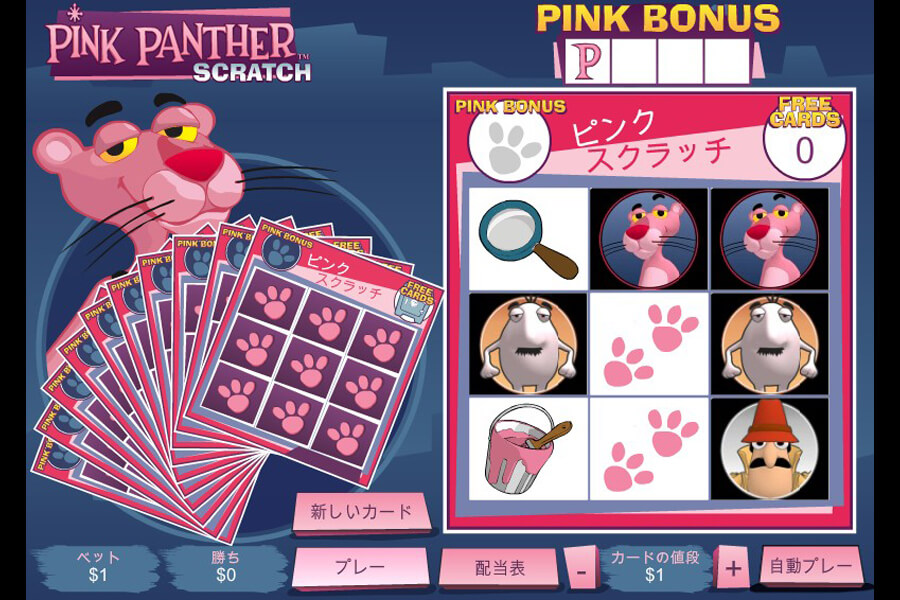 Pink Panther Scratch:image4