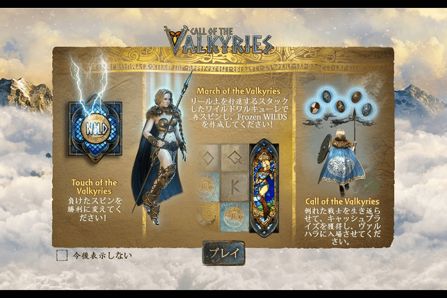 Call Of The Valkyrie: image3