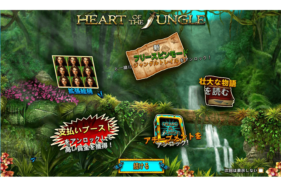Heart of the Jungle  : image2