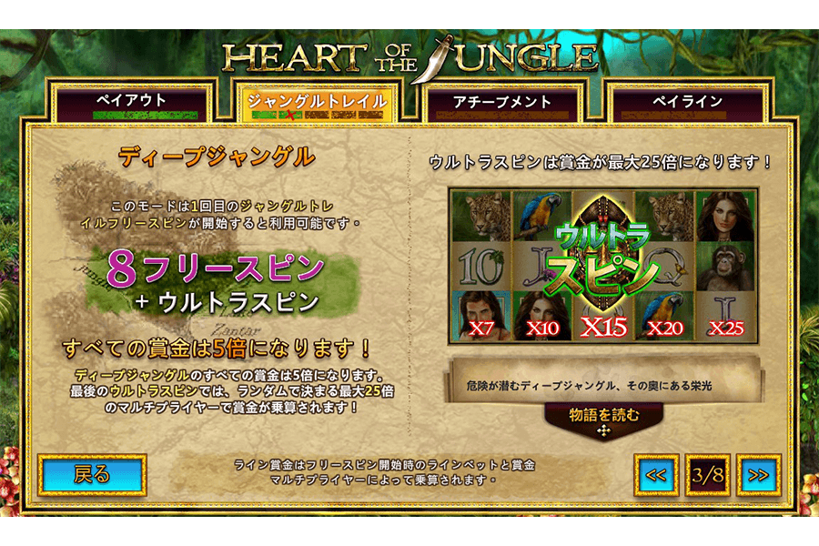 Heart of the Jungle  : image6