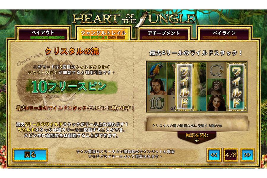 Heart of the Jungle  : image7