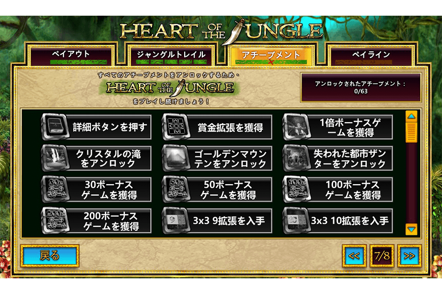 Heart of the Jungle  : image10