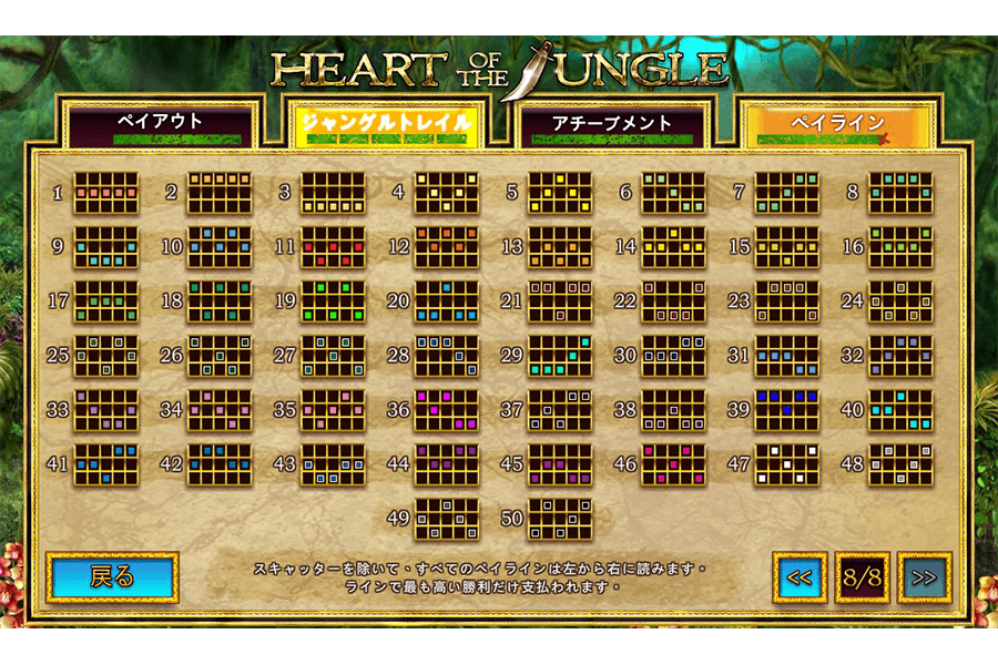 Heart of the Jungle  : image11
