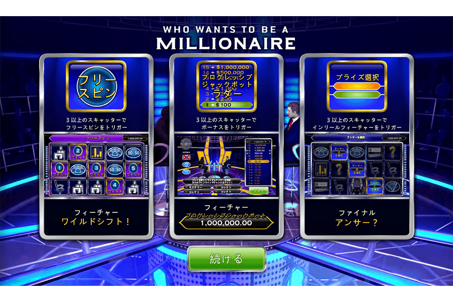 Who wants to be a Millionaire : image2