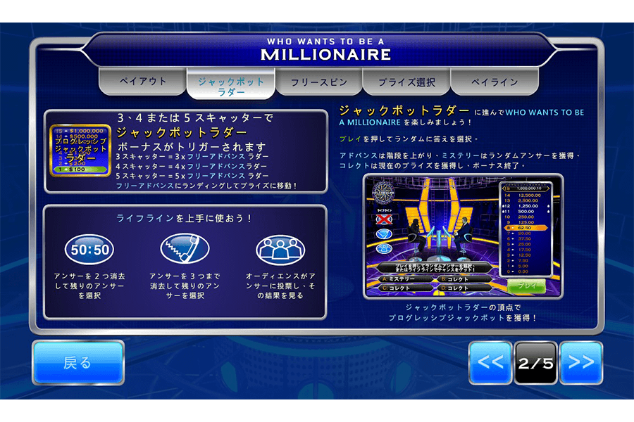 Who wants to be a Millionaire : image5