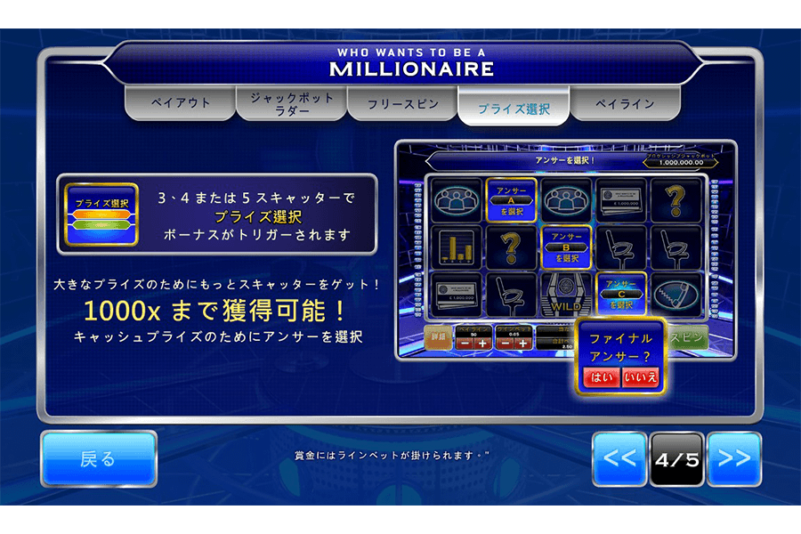 Who wants to be a Millionaire : image7