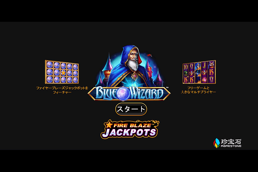 Blue Wizard: image1