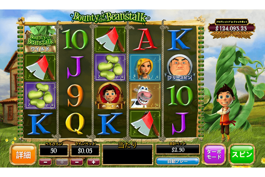 Bounty of the Beanstalk : image3